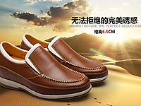 何金昌内增高皮鞋 2014春夏新款上市