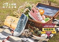 七波辉新款休闲布鞋