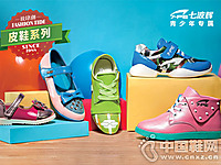 七波辉2015新款产品