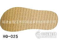 花纹鞋底 HQ-025