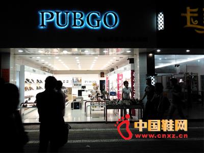 步步高深圳西乡专卖店