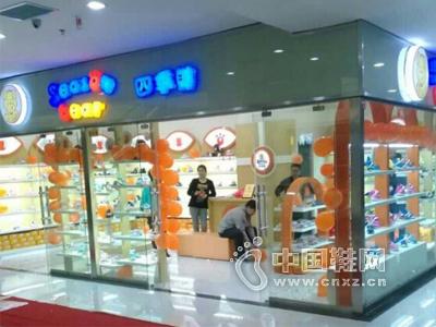 甘肃省天水市四季熊专卖店