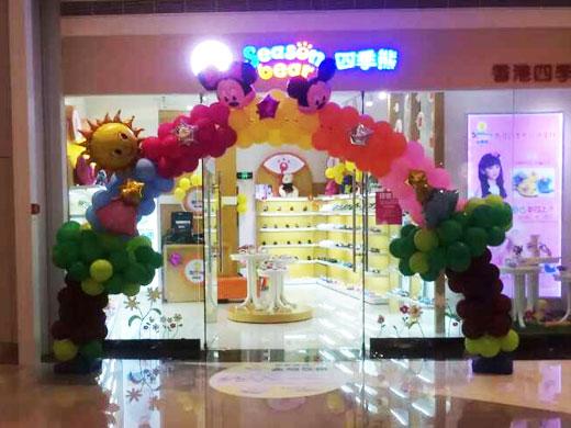 四季熊深圳沙井專賣店形象圖