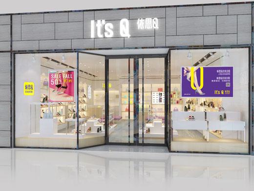 依思Q专卖店图