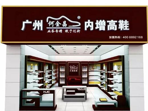 何金昌内增高鞋专卖形象