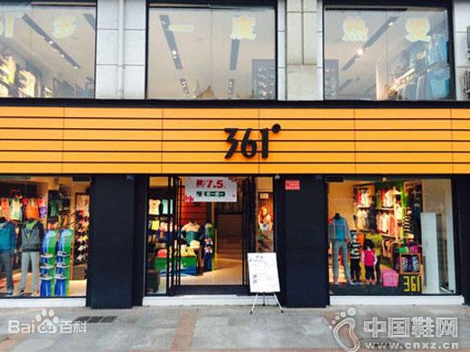 361°運動鞋專賣店