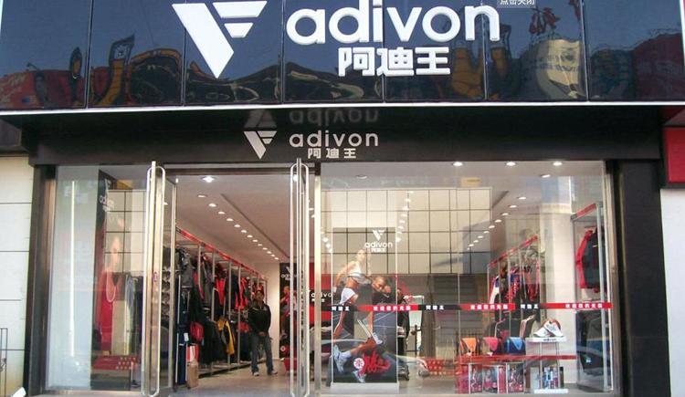阿迪王专卖店