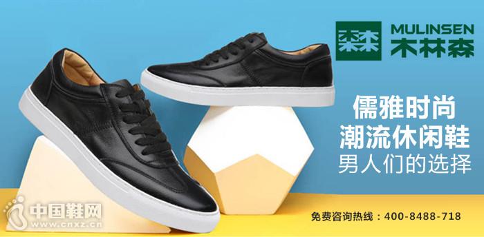 木林森休闲鞋,0经验加盟、一站式低价直供,2016火热招商中