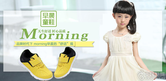早晨童鞋、天生舒适,全国火热招商中!