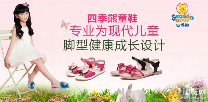 四季熊童鞋,十大优势、八大支持,全国火热招商中