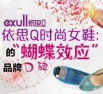 """依思Q�r尚女鞋:品牌口碑的""""蝴蝶效��"""""""