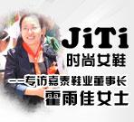 JITI――�TL泰嘉鞋�I董事�L霍雨佳女士