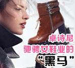 """卓诗尼:驰骋女鞋业的""""黑马"""""""