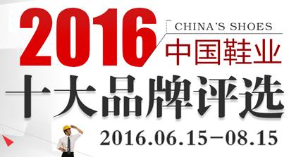 2016年度中国鞋业十大品牌评选